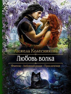 cover image of Любовь волка