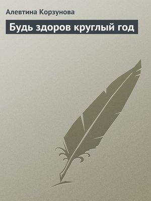 cover image of Будь здоров круглый год