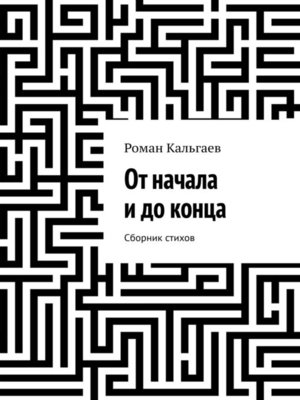 cover image of Отначала идоконца. Сборник стихов