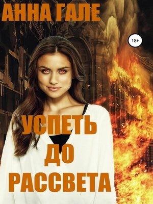 cover image of Успеть до рассвета