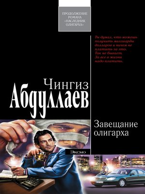 cover image of Завещание олигарха