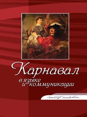 cover image of Карнавал в языке и коммуникации