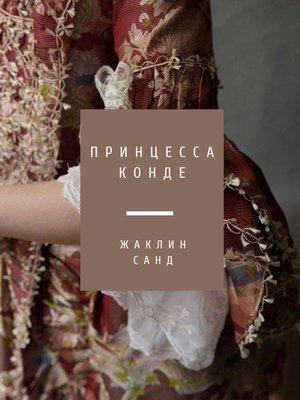 cover image of Принцесса Конде