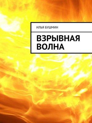 cover image of Взрывная волна