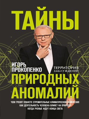cover image of Тайны природных аномалий