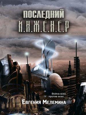cover image of Последний Инженер