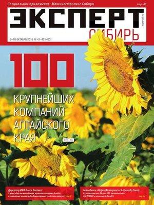 cover image of Эксперт Сибирь 41-42-2015