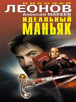 cover image of Идеальный маньяк (сборник)