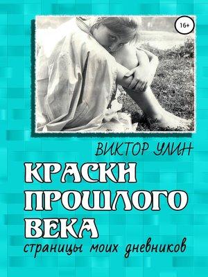 cover image of Краски прошлого века