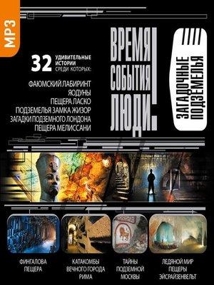 cover image of Загадочные подземелья