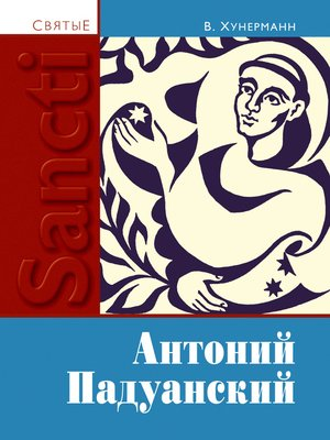 cover image of Святой Антоний Падуанский