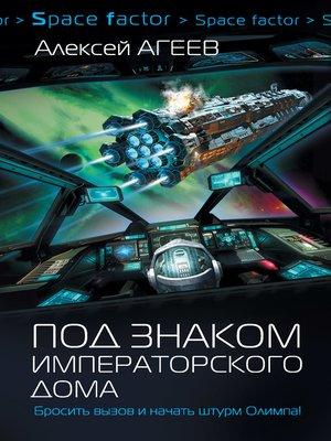 cover image of Под знаком императорского дома