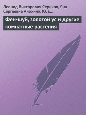 cover image of Фен-шуй, золотой ус и другие комнатные растения