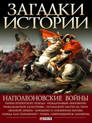 cover image of Наполеоновские войны