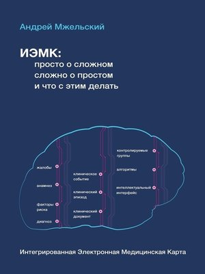cover image of ИЭМК