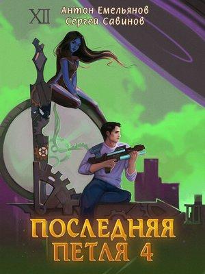 cover image of Последняя петля. Книга 4