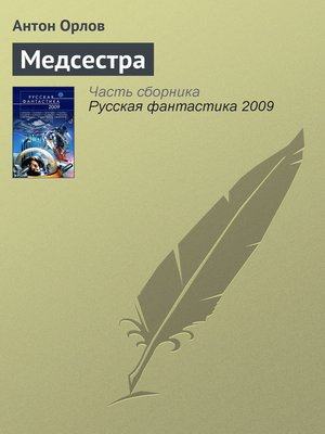 cover image of Медсестра