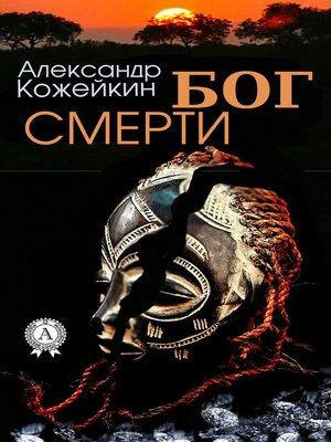 cover image of Бог смерти