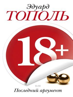 cover image of 18+, или Последний аргумент