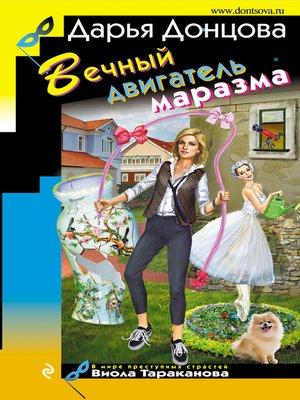 cover image of Вечный двигатель маразма