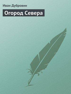 cover image of Огород Севера