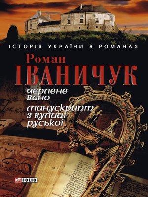cover image of Черлене вино. Манускрипт з вулиці Руської (збірник)