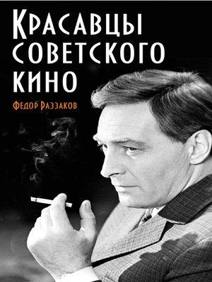 cover image of Красавцы советского кино