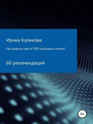 cover image of Как вывести сайт в топ поисковых систем? 60 рекомендаций