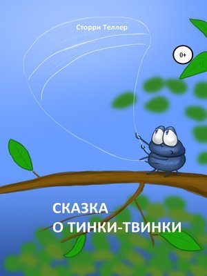cover image of Сказка о Тинки-Твинки
