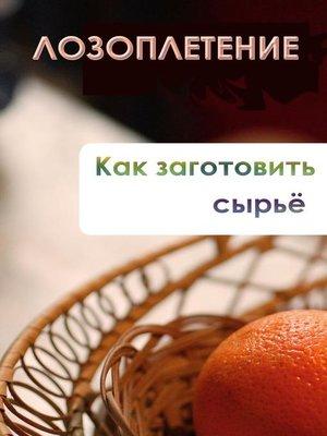 cover image of Лозоплетение. Как заготовить сырьё