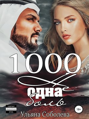 cover image of 1000 не одна боль