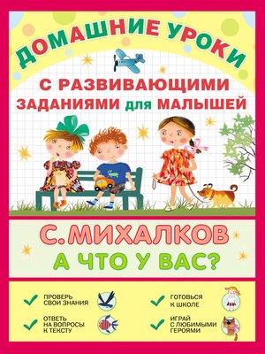 cover image of А что у вас? С развивающими заданиями для малышей