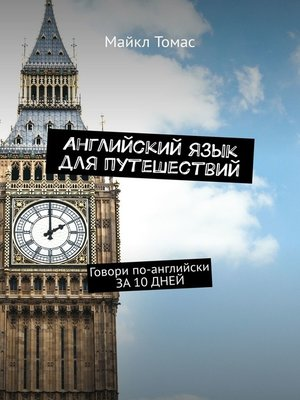 cover image of Английский язык для путешествий. Говори по-английски ЗА 10 ДНЕЙ