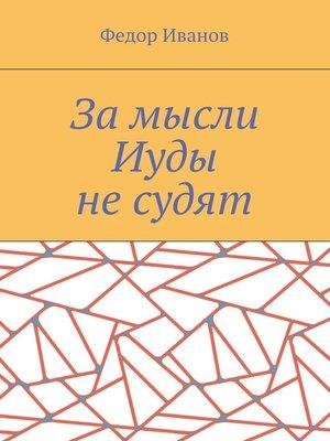cover image of За мысли Иуды не судят