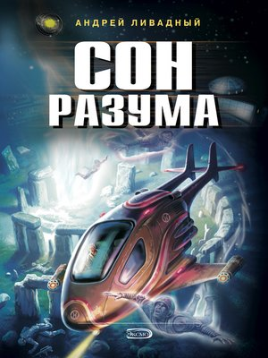 cover image of Сон разума