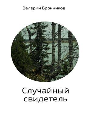 cover image of Случайный свидетель