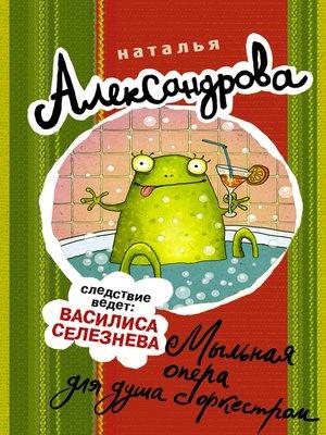 cover image of Мыльная опера для душа с оркестром