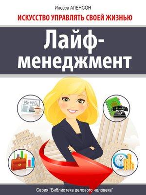 cover image of Лайф-менеджмент. Искусство управлять своей жизнью