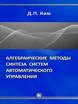 cover image of Алгебраические методы синтеза систем автоматического управления
