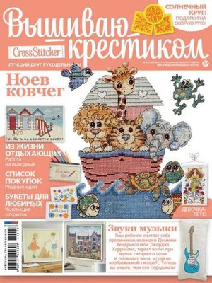 cover image of CrossStitcher. Вышиваю крестиком №08/2014