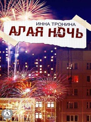 cover image of Алая ночь