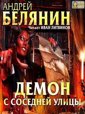 cover image of Демон с соседней улицы