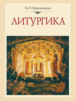 cover image of Литургика