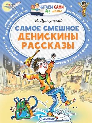 cover image of Самое смешное. Денискины рассказы