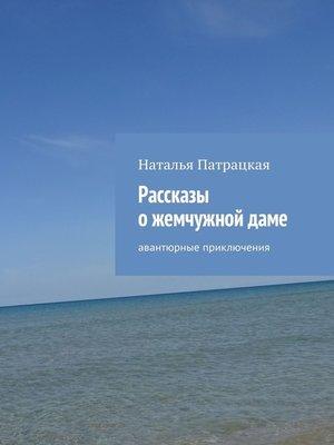 cover image of Рассказы ожемчужнойдаме. Авантюрные приключения