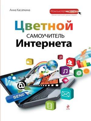 cover image of Цветной самоучитель Интернета