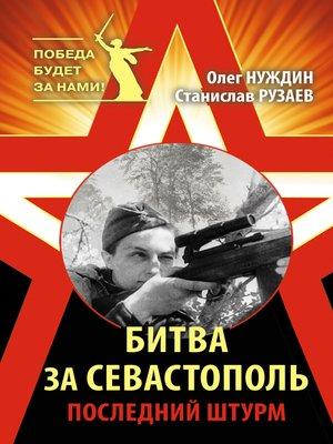 cover image of Битва за Севастополь. Последний штурм