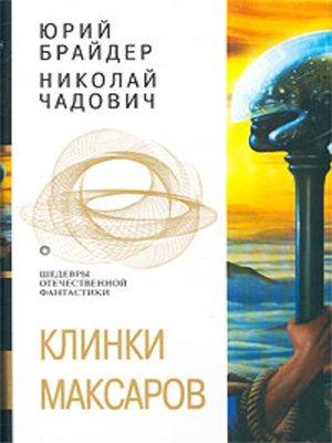 cover image of Клинки максаров