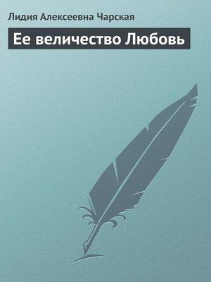 cover image of Ее величество Любовь