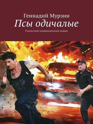 cover image of Псы одичалые. Уральский криминальный роман